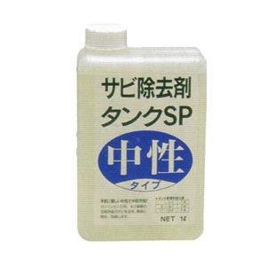 三宝化学 タンクSP タンクさびとり剤 1リッター r30direct