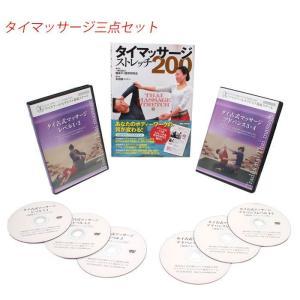 【即納】【タイマッサージ 書籍 + DVD 3点セット 】