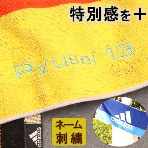 スポーツタオル アディダス ブランド 名入れ  adidas ネーム 刺繍 部活タオル タオル 卒業...