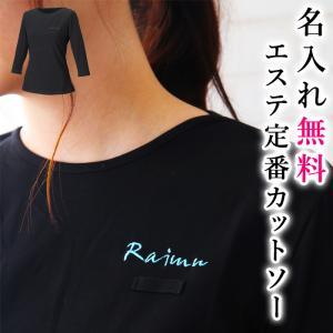 【エステ ユニフォーム 制服 カットソー 】名入れ無料高品質ストレッチ七部袖シャツ。