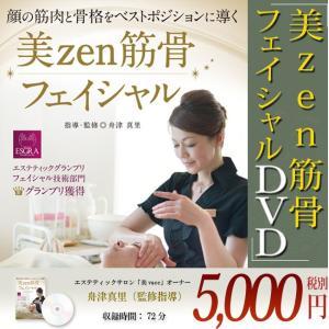 「メール便」 DVD   美zen筋骨フェイシャル