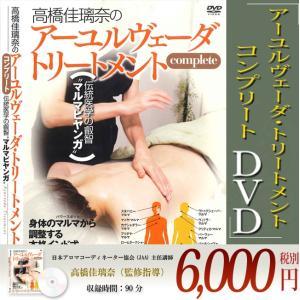 「メール便」 DVD   アーユルヴェーダ・トリートメントコンプリート