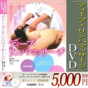「メール便」 DVD   ディープ・リンパマッサージ