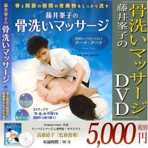 「メール便」 DVD   藤井峯子の骨洗いマッサージ