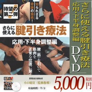 「メール便」 DVD さらに使える腱引き療法 応用・下半身調整編