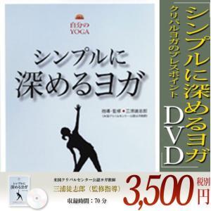 「メール便」 DVD   シンプルに深めるヨガ クリパルヨガのプレスポイント