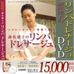 DVD  メール便可 諏佐能子のリンパドレナージュ...