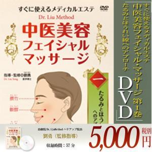 「メール便」 DVD   すぐに使えるメディカルエステ 中医美容フェイシャル・マッ