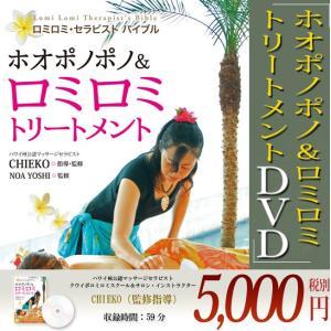 【DVD】【メール便可】ホオポノポノ&ロミロミトリートメント