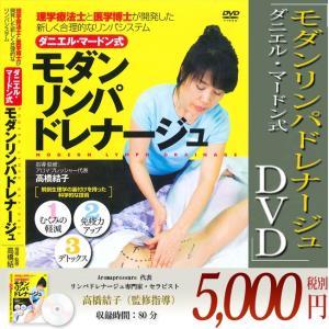DVD  メール便可 ダニエル・マードン式 モダンリンパドレ...