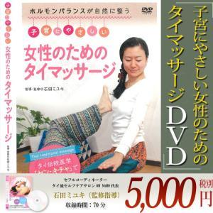 「メール便」 DVD   子宮にやさしい女性のためのタイマッサージ