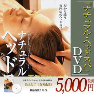 「メール便」 DVD   『ナチュラル・ヘッドスパ』