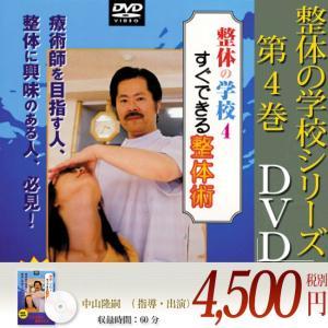 DVD  メール便可 整体の学校シリーズ 第4巻