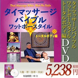 DVD タイマッサージバイブル ワットポースタイル(DVD) トータルボディ編