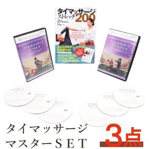 「 タイマッサージ 書籍 + DVD 3点セット 」 タイ古式 セラピスト サロン マッサー
