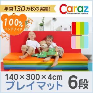 プレイマット 140×300×4cm ベビー 防音 マット 赤ちゃん ベビーマット 赤ちゃんマ
