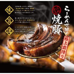 門外不出の「自家製秘伝たれ」でじっくりと煮込み蒸しあげた手作り焼豚。まるごと1本(満足の300g前後)|ra-mensekai