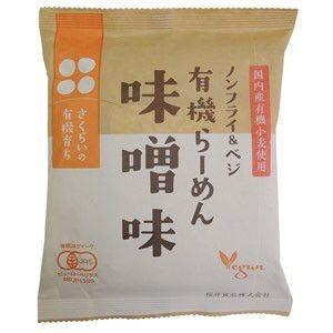 桜井 有機育ち・有機らーめん<味噌味> 118g raamuufoods-direct