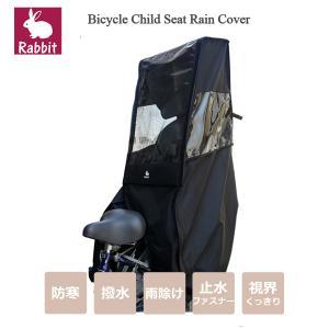 自転車 チャイルドシート レインカバー 後ろ 子供乗せ レインカバー リア用 ブラックベース RCC-1809BK-02