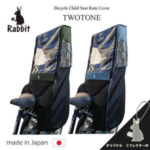 自転車 子供乗せ チャイルドシート レインカバー  後ろ リア  日本製 ツートンカラー RCC-2...