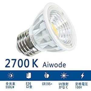 AiwodeライティングレールE26口金 ダクトレール用照明器具間接照明 ブラック スポットライト器...