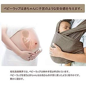 LEHOUR抱っこひもベビースリング 新生児 赤ちゃん抱っこひも授乳に便利 初めての母親のプレゼント...