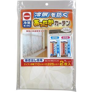 窓際用あったかさキープカーテン 掃き出し窓用 約幅110×丈225cm 2枚入 SX-065|rabbit-sakura