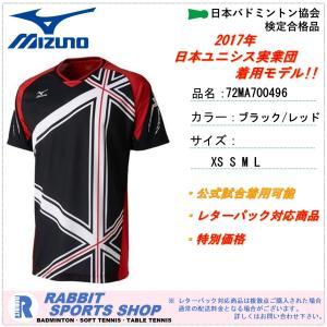 ミズノ ラケットスポーツ用ドライサイエンス/ゲームシャツ ◆日本ユニシスモデル ◆男女共通モデル ◆...