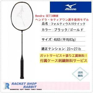 ミズノ フォルティウス10クイック バドミントンラケット FORTIUS 10QUICK|rabbit-shop