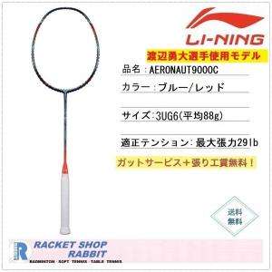 LI-NING AERONAUT9000C リーニン バドミントンラケット 渡辺勇大選手使用モデル AN9000C