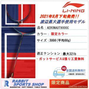 LI-NING AERONAUT9000C リーニン バドミントンラケット 渡辺勇大 選手 使用モデ...