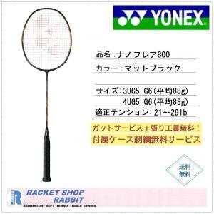 ヨネックス ナノフレア800 バドミントンラケット NF800