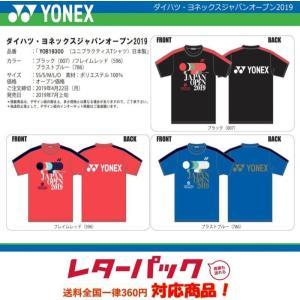 YONEX YOB19300 ユニ プラクティスTシャツ(ダイハツ・ヨネックス ジャパンオープン 2019) 大会記念Tシャツ ヨネックス