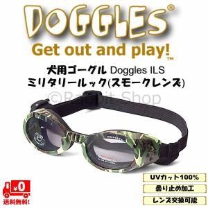 ドグルズ (Doggles) ILS ゴーグル 犬用 ミリタリールック(スモークレンズ) rabbitshop