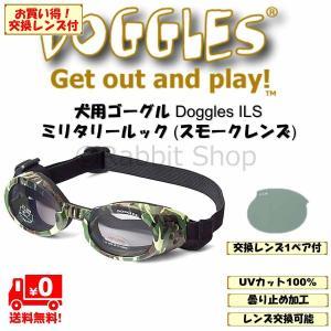 交換レンズ1ペアセット ドグルズ (Doggles) ILS ゴーグル 犬用 ミリタリールック(スモークレンズ) rabbitshop
