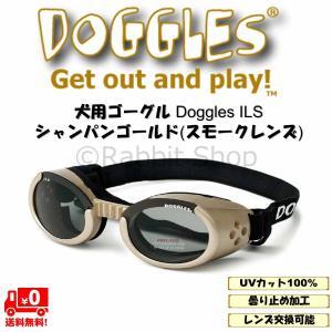 ドグルズ (Doggles) ILS ゴーグル 犬用 シャンパンゴールド (スモークレンズ) rabbitshop