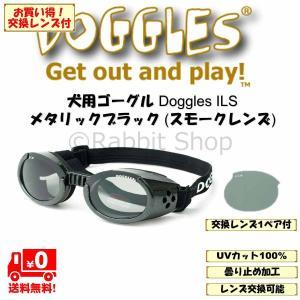 交換レンズ1ペアセット ドグルズ (Doggles) ILS ゴーグル 犬用 メタリックブラック(スモークレンズ) rabbitshop