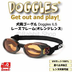 ドグルズ (Doggles) ILS ゴーグル 犬用 レーシングフレーム(オレンジレンズ) rabbitshop