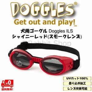 ドグルズ (Doggles) ILS ゴーグル 犬用 シャイニーレッド(スモークレンズ) rabbitshop