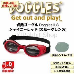 交換レンズ1ペアセット ドグルズ (Doggles) ILS ゴーグル 犬用 シャイニーレッド(スモークレンズ) rabbitshop