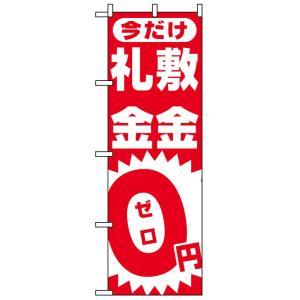 のぼり旗 今だけ 礼金敷金0円|rabbitsign
