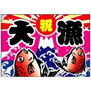 大漁旗 祝 大漁 ポンジ製 W1000×H700mm rabbitsign