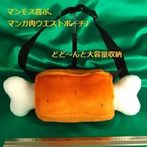 【マンガ肉ぬいぐるみバック41cm】大容量ポーチ。|rabbittail-net