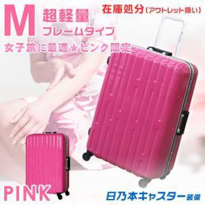 アウトレット在庫処分 スーツケース 中型 M サイズ キャリーバッグ キャリーバック キャリーバッグ