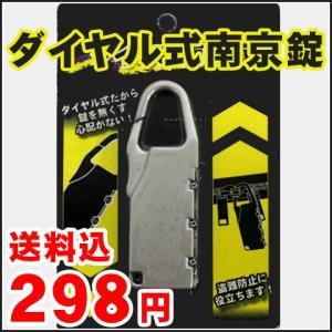 南京錠 ダイヤル式 シンプル 南京錠 暗証番号3ケタ 送料無料