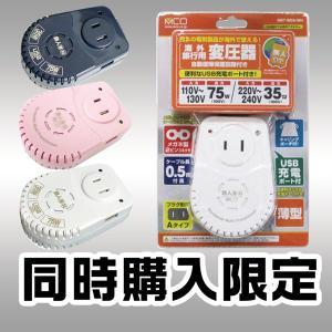 (同時購入限定) 海外旅行用 変圧器|rabbittuhan