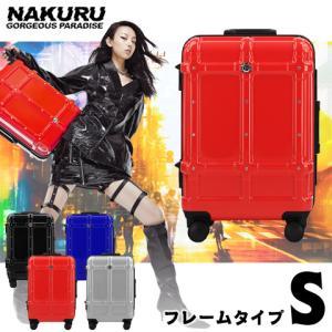 ■NAKURU 2146シリーズ ハードフレームタイプ  【送料無料】 【一年保証】 個性的なデザイ...