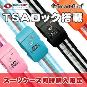 スーツケースベルト TSAロック搭載 選べる4色 カラフル ≪同時購入限定≫ ケース1個につきベルト1本まで