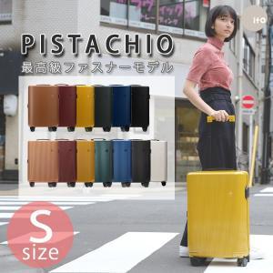 ITO PISTACHIOシリーズ 超軽量 高品質ファスナータイプ スーツケース S サイズ 小型  ダイヤル式TSAロック ハード キャリーケース