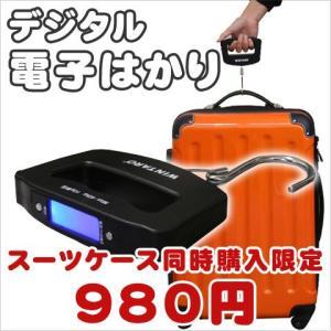 電子はかり スーツケース計量器 デジタルスケール ≪同時購入限定≫ ケース1個につきはかり1個まで|rabbittuhan